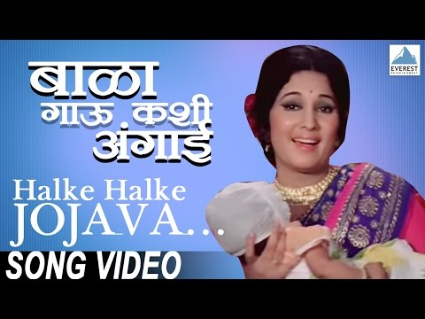 Halke Halke Jojava - Marathi Hit Song - Bala Gau Kashi Angaai video