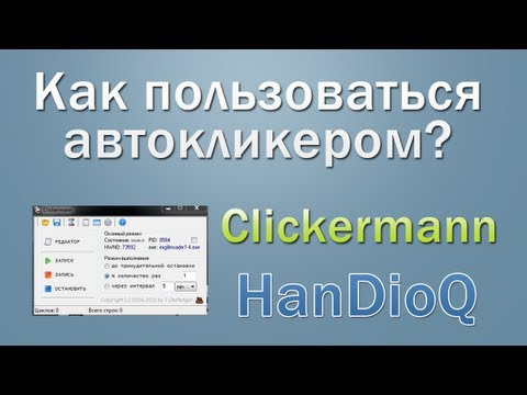 Скачать Clickermann 4. 5