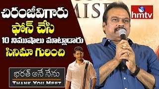 DVV Danayya Excited Speech @ Bharat Ane Nenu Success Meet | hmtv