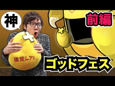 【パズドラ】ゴッドフェス10回引いてみた!前編!