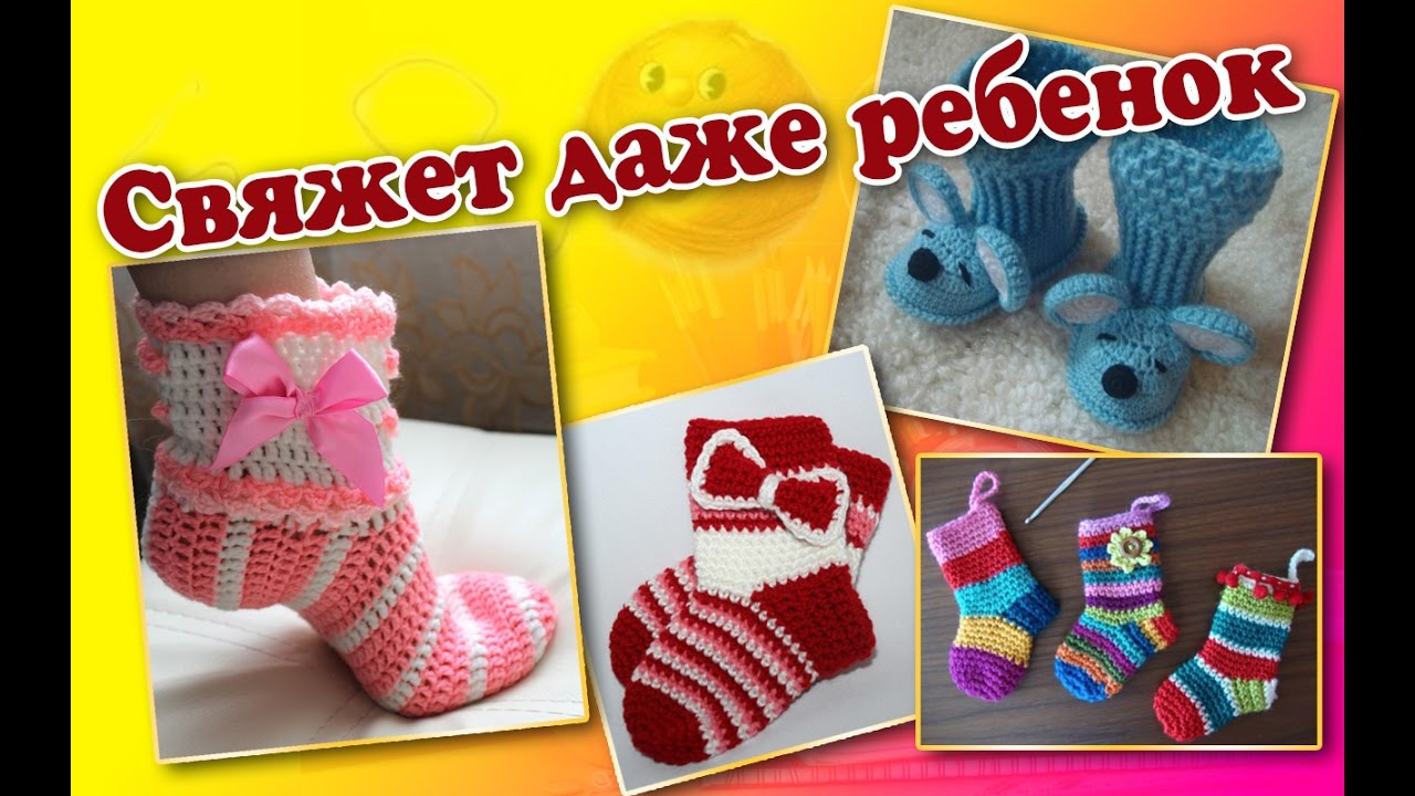 Вязанные детские носки для начинающих видео