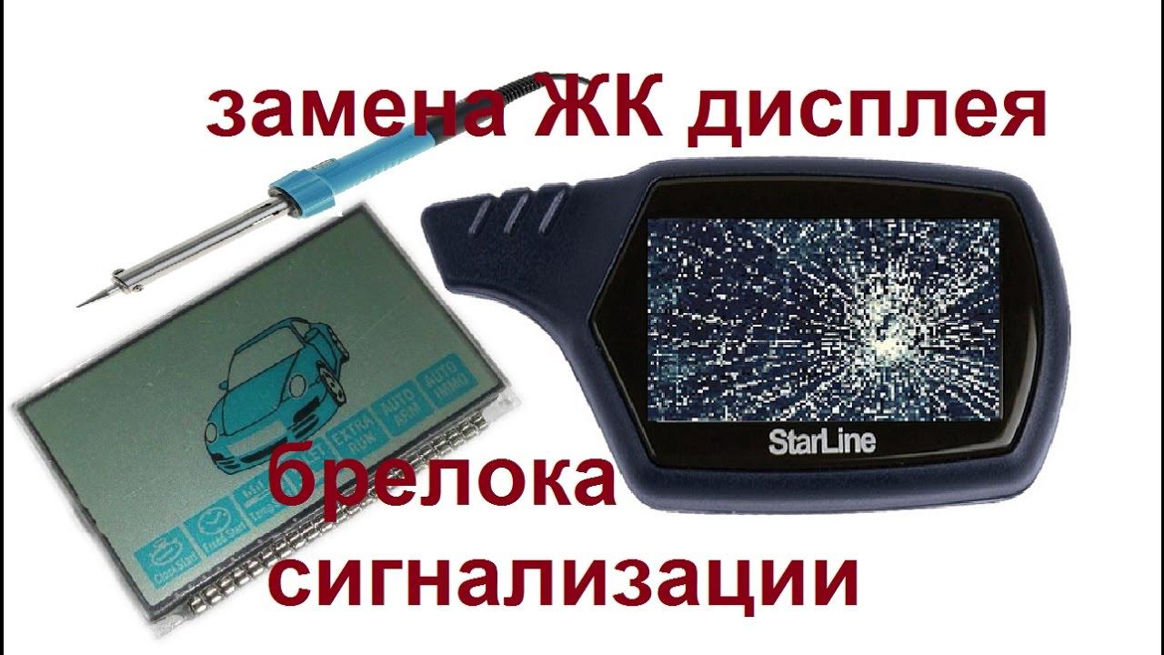 Замена экрана брелка сигнализации своими руками