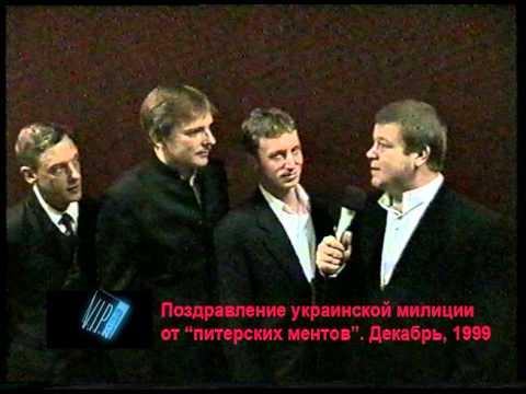 """Украинской милиции от """"питерских ментов"""". 1999 год"""