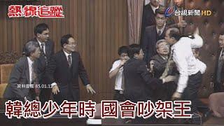 熱線追蹤 - 韓總少年時 國會吵架王