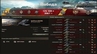 Leopard 1.  СуперУрон!!! Фантастика!!! Лучшие бои World of Tanks