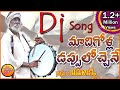 Madigolla Dappu Lochene | Folk Dj Songs | Telugu Dj Songs | Telugu Dj Songs | Telangana Folk DJ MP3
