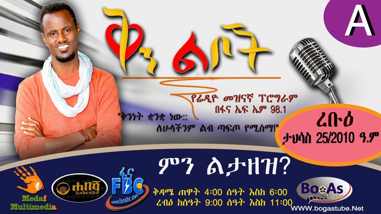 Qin Liboch with Fitsum Asfaw Special Program A