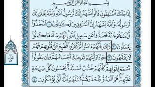 الشيخ سعود الشريم سورة المنافقون - Saoud Shuraim Sourat Al Munafiqun