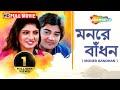 Moner Bandhan (HD) - Superhit Bengali Movie - Bengali Dubbed Movie -  Priya Darshani | Mihir Das MP3