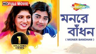 Moner Bandhan (HD) - Superhit Bengali Movie - Bengali Dubbed Movie -  Priya Darshani   Mihir Das