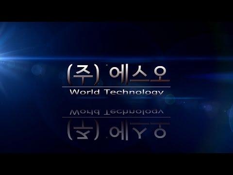 2014년 에스오 World Technology  송년 및 경영비젼,전략발표 행사