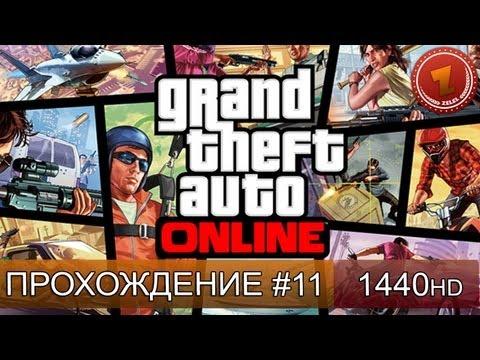GTA 5 ONLINE - Нубярим с Максом - Часть 11 [1440p]