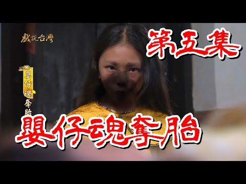 台劇-戲說台灣-嬰仔魂奪胎-EP 05
