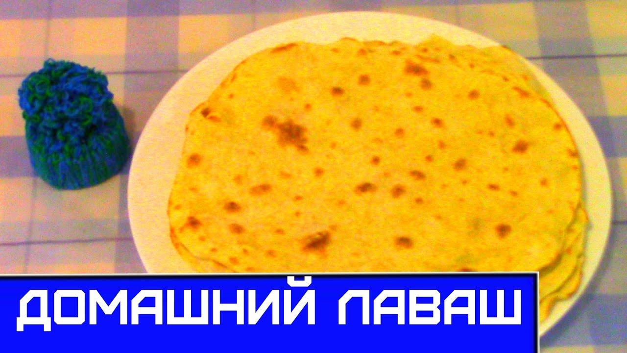 Рецепт армянского лаваша в домашних условиях в  374