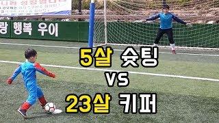 최연소 5살 슛팅 vs 23살 키퍼 반전주의 ㄷㄷ