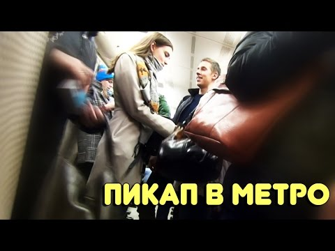 Идеальное Свидание / Пикап в метро