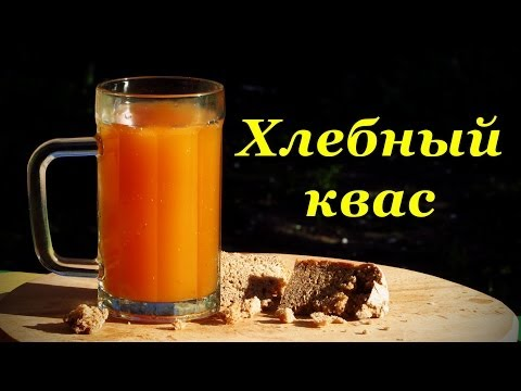 Домашний квас, из ржаного хлеба