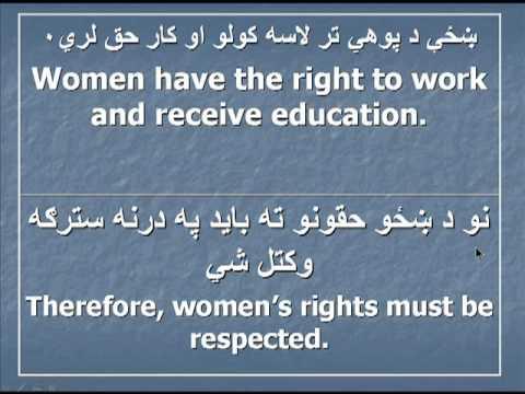 Pashto 101: Lesson 29