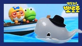 고래의 노래 | 뽀로로 인기동요 | 뽀로로와 노래해요 | 뽀로로 장난감 | 뽀로로 토이 스토리