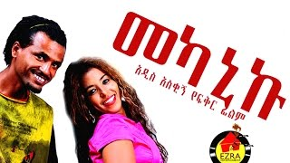 Ethiopian Movie - Mekaniku Full Movie  2015