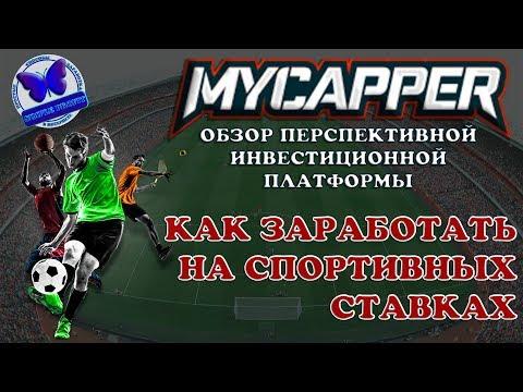 ⛔СКАМ!!!⛔ MYCAPPER.net ⛔