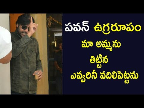 Pawan Kalyan At Film Chamber Over Comments On His Mother || RGV || Sri Reddy | Friday Poster