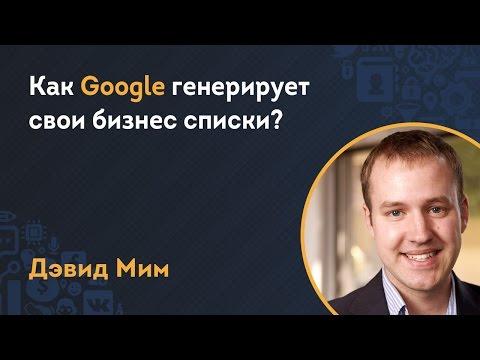 Как Google генерирует свои бизнес списки