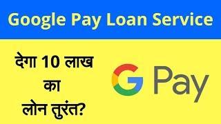 10 Lakh Instant Loan From Google || Google Pay Loan App