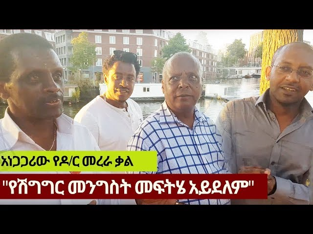 Prof.  Merera Gudina, Afework  Agedew and Mesfin Aman on Transitional Gov. vs National Gov.