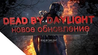 Обзор нового dlc - The Last Breath для Dead by Daylight