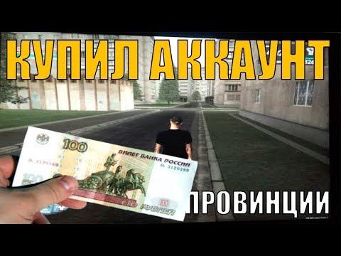 КУПИЛ АККАУНТ ЗА 100 РУБЛЕЙ В MTA PROVINCE