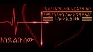 እንደልቡ ሠው ነው... Ethiopian Christian Poetry 103
