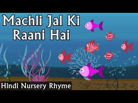 Machli Jal Ki Rani Hai (with Lyrics) |  Hindi 3d Animated Nursery Rhyme video