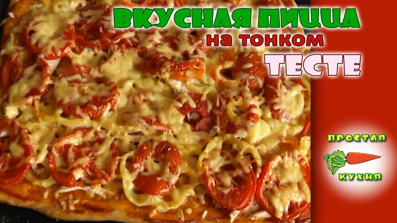 Тесто для пиццы! Самое вкусное тесто для пиццы - рецепт 61