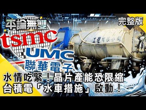 台灣-平論無雙-20210225 水情吃緊! 科技廠「晶片產能」恐限縮 台積電「水車措施」啟動!