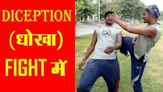 DECEPTIVE MOMENTS क्या  है। DECEPTION IN FIGHT. SELF DEFENSE TECHNIQUE IN HINDI BY REAL MAN