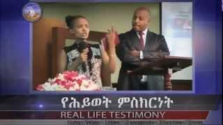 """""""Kemot Ameletkugn"""" - Amazing Life testimony"""