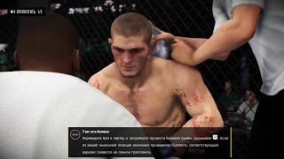 UFC 3 Ranked online. Khabib thought that he stronger on floor