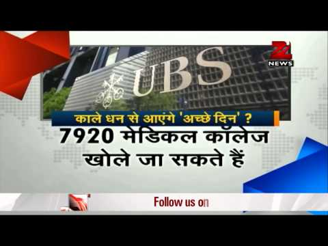 Suspected Indian black money listed by Swiss bank