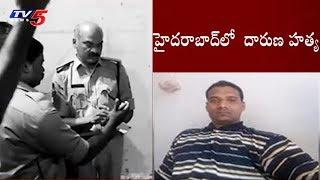 హైద్రాబాద్లో మరో దారుణ హత్య! | Hyderabad | Crime News