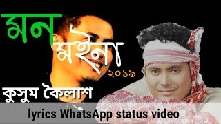 Mon moina 2019_kussum koilash_nilakshi neog//whatapp status video//BaponBarman