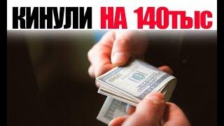 КАК ИГРОКОВ КИНУЛИ НА 140 000руб