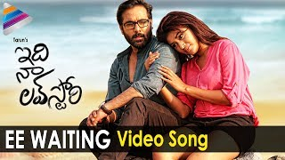 Tarun's Idhi Naa Love Story Movie Songs | Ee Waiting Video Song Trailer | Oviya | Telugu Filmnagar
