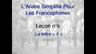 Apprendre l'arabe c'est simple 06 La lettre dal ﺩ