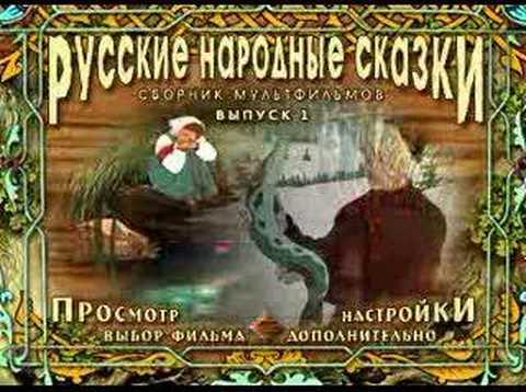 смотреть онлайн русские народные сказки в хорошем качестве: