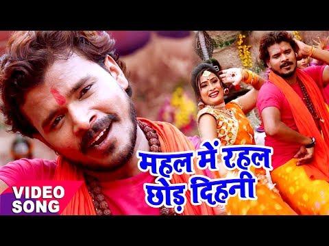 Pramod Premi - Bol Bam Hit Song 2017 - महल में रहल छोड़ देहनी - Mahal Me Rahal - Bhojpuri Kawar Geet