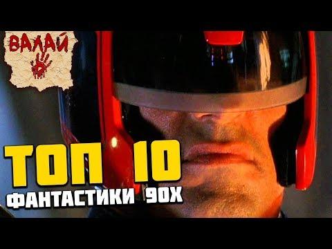 ФАНТАСТИКА 90Х ПРОТИВ ФАНТАСТИКИ 2010Х [КиноТОП]