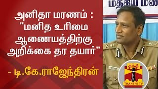 """""""We are Ready to Submit Report to Human Rights Commission on Anitha's Death"""" - T.K.Rajendran"""