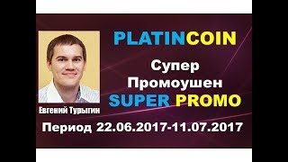 PLATINCOIN Платинкоин - Супер Промоушен SUPER PROMO 22.06 2017-11.07.2017 PLC GROUP AG
