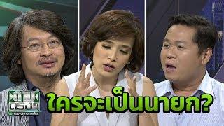 เริ่มต้นใหม่ ประชาธิปไตยไทย? | ถามตรงๆกับจอมขวัญ | 12 ก.พ.62